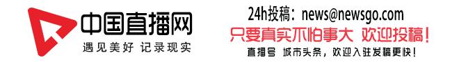 中国直播网广告