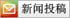 中国直播网投稿邮箱