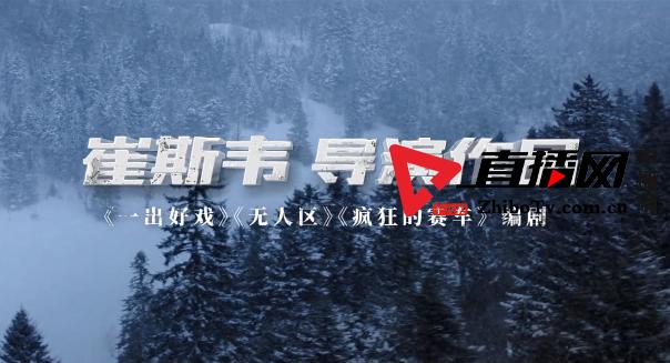 """<strong>电影《雪暴》预告 张震倪妮""""雪战到底""""致敬孤胆英雄</strong>"""