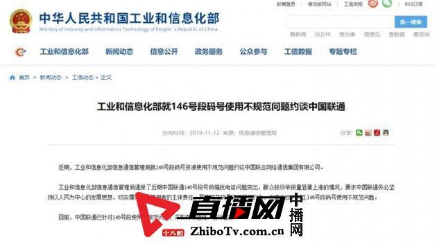 中国联通被约谈 因146号段码号骚扰投诉严重