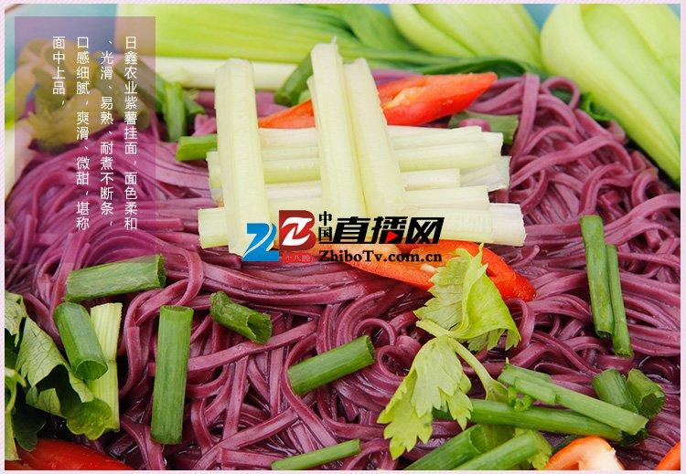 紫薯挂面_12.jpg