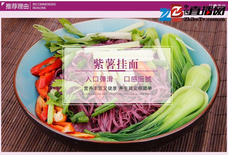 紫薯挂面_07.jpg