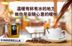 """""""八芭吉纳乐易袋泡咖啡""""上线苏宁众筹"""