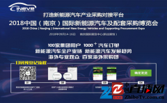 九月南京新能源车展 助力汽车行业