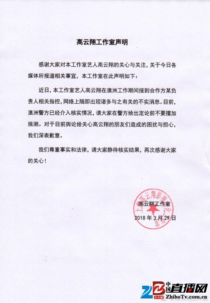 高云翔工作室发声明:警方已介入 不要擅加揣测