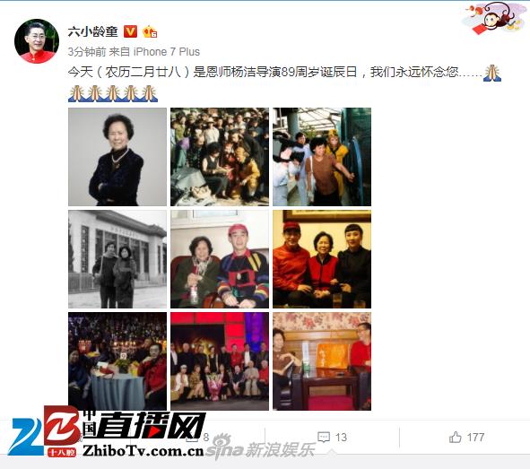 六小龄童纪念杨洁 杨洁导演代表作除了《西游记》还有哪些?