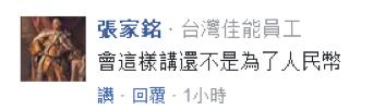 """伊能静说""""我是中国人""""台湾媒体却这样大肆报道"""