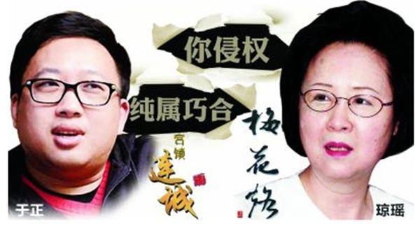 于正抄袭琼瑶3年未道歉 北京三中院强制执行