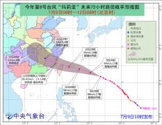 """台风路径实时发布系统:发布台风黄色预警 """"玛莉亚"""""""