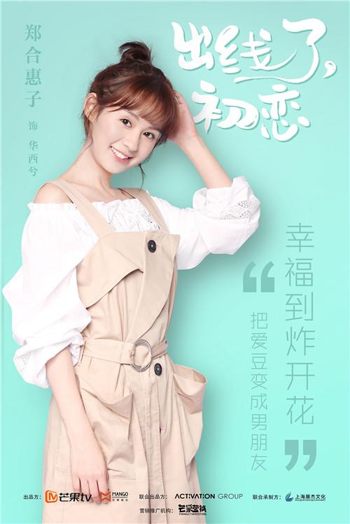 《出线了,初恋》曝定妆海报