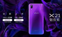 vivo X21推出魅夜紫配色:渐变机身 7