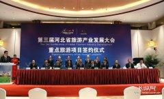 第三届河北省旅发大会成功签约25个重点项目总投资1422