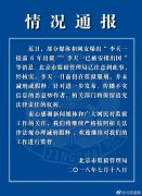 北京市监狱管理局辟谣:李天一仍在监狱服刑,并未减刑