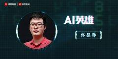 Roadstar.ai CEO佟显乔:我们要做无人