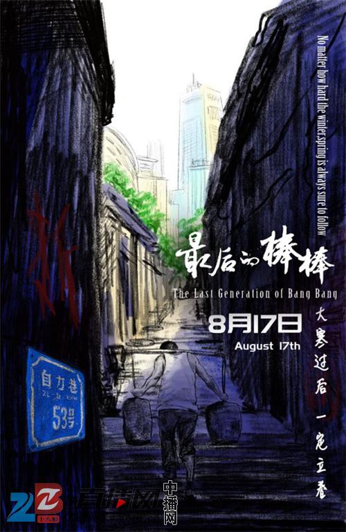 9.7分纪录片《最后的棒棒》定档8月17日