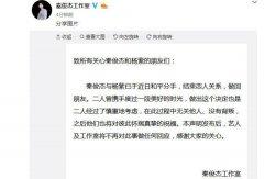 秦俊杰工作室声明与杨紫和平分手 杨紫