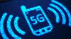 5G率先落地竞速赛全面打响 2020年有望