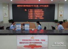 """石家庄市新华区审批局推出""""中午不打"""