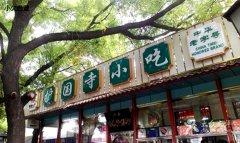 【文化京津冀】北京:护国寺小吃