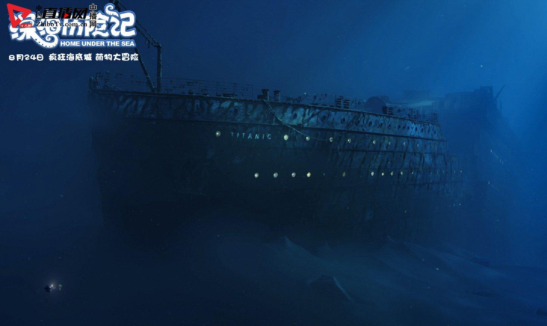 《深海历险记》发场景剧照 国际水准建海底奇观
