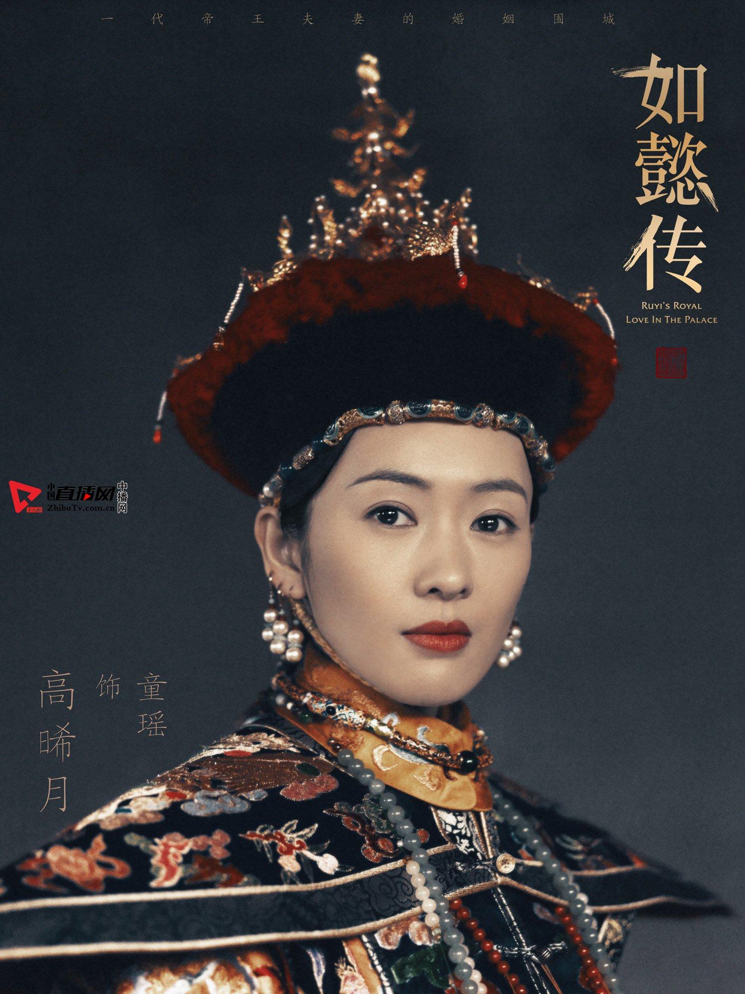 《如懿传》今日开播 童瑶首演清宫戏引期待