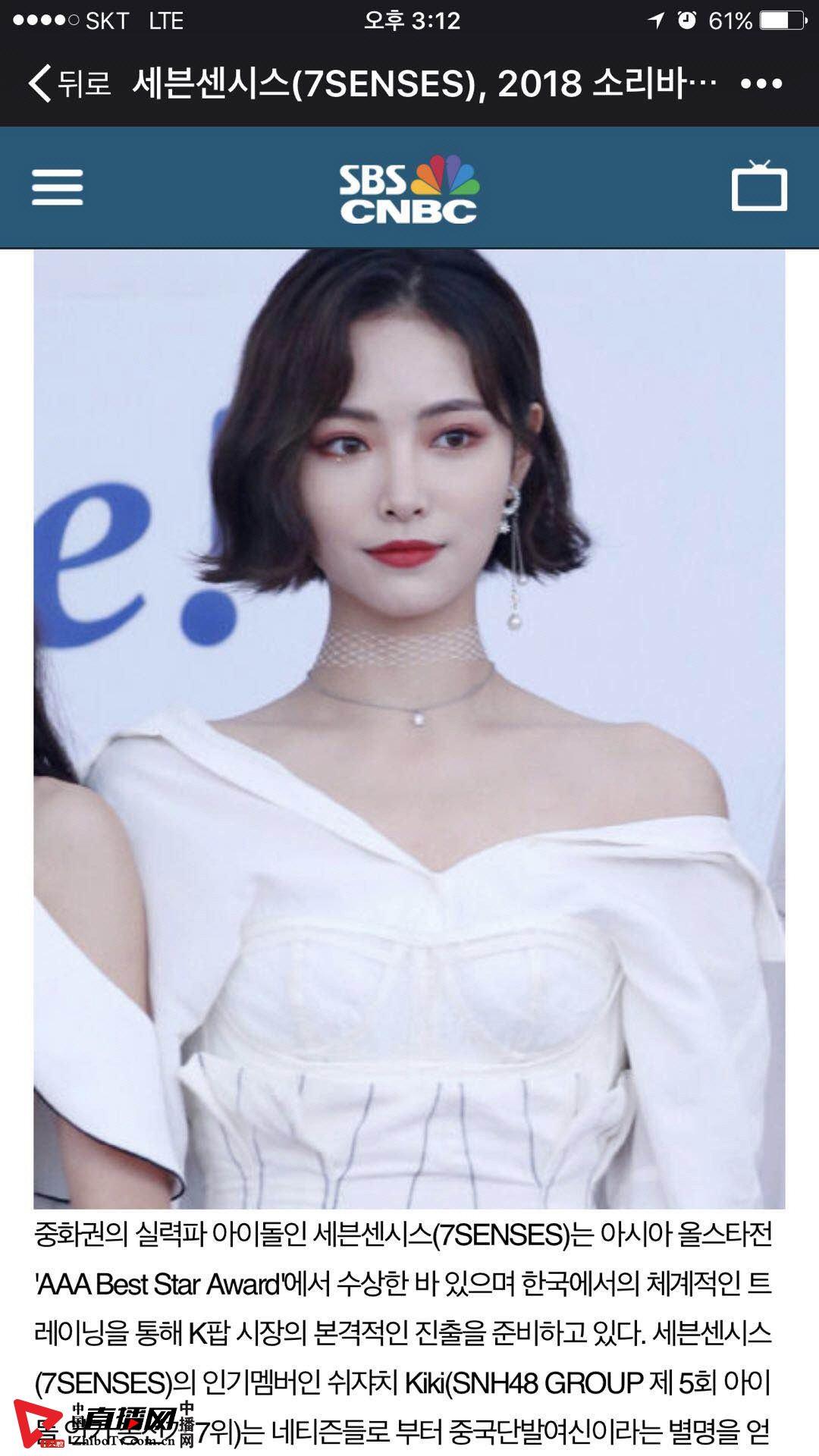 SNH48 7SENSES获新韩流海外艺人奖 被誉为中国女团界C位