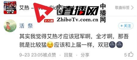 《中国新说唱》艾热火力全开 霸榜酷狗飙升榜