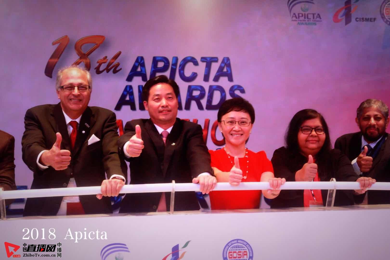 第十八届亚太信息通讯科技大奖赛在广州盛大开幕