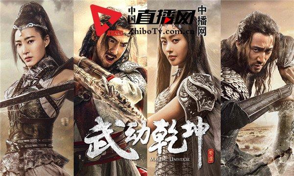 《武动乾坤2》开播曝终极预告