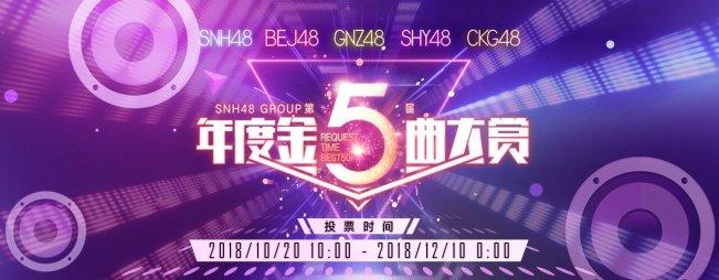 SNH48 GROUP第五届金曲大赏投票通道开启
