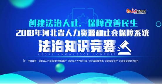 【答题赢红包】河北省人社系统法治知识