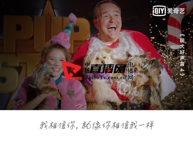 《萌犬好声音4》爱奇艺电影全网独播 同步北美上线萌动全球