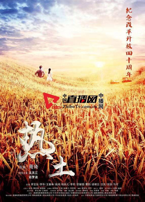 杨采儿主演为改革开放40周年献礼电影《热土》