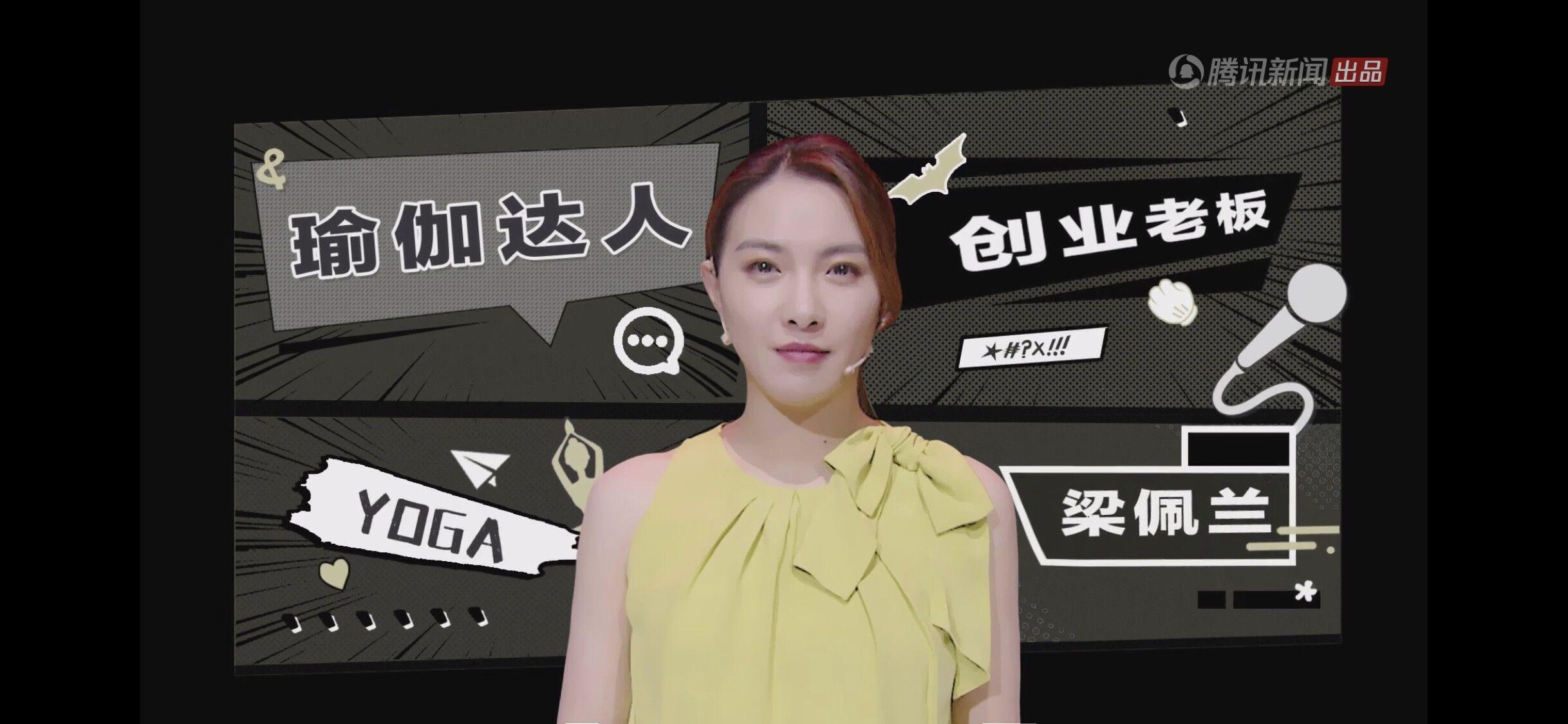 """梁佩兰《超级演说家》上线 铁娘子版""""狐狸精""""来袭"""