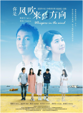 电影《你是风吹来的方向》演员王静宇