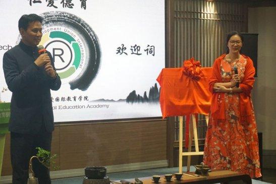<strong>益地友爱国际教育学院揭牌仪式在深圳举行</strong>