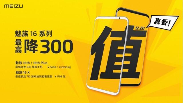 魅族16系列手机全系降价 最低仅1798元起