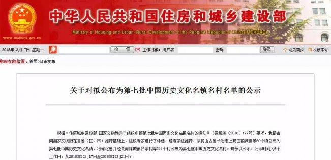 喜讯!河北20村上榜中国历史文化名村!快看有你家乡吗