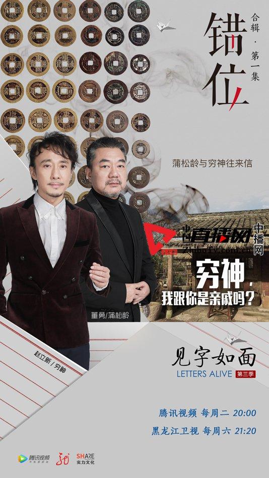 《见字如面》第三季首期开播 李清照改嫁遭家暴史航感慨心疼
