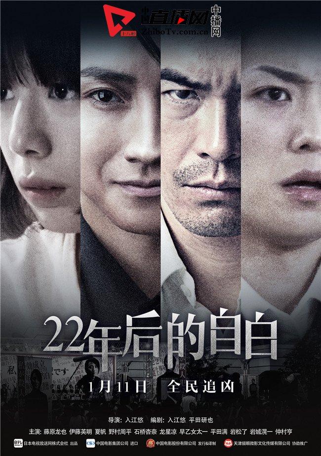 """电影《22年后的自白》曝""""疑云密布""""群像海报"""