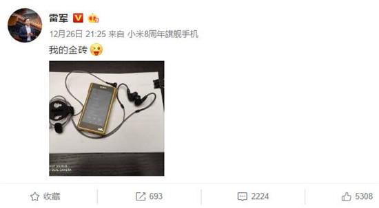 """雷军微博晒新装备""""金砖"""" 索尼无损HI"""