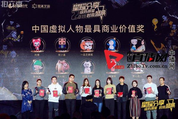 第二届星耀分享虚拟明星时尚盛典