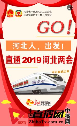 【H5】GO!河北人,出发!直通2019河北两会