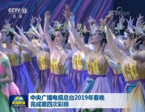 2019年央视春晚举行第四次彩排 青年演