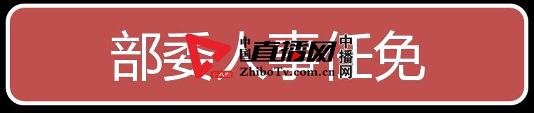 2019年1月中央及地方党委人事任免一览
