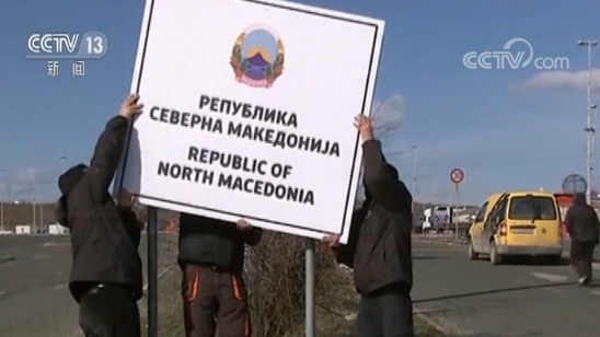 """马其顿正式更名""""北马其顿共和国"""""""