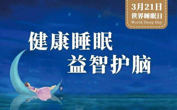3.21世界睡眠日 3亿中国人都在失眠,您睡的还好吗?