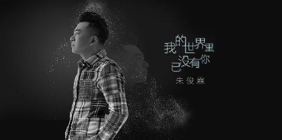 音乐人朱俊霖《我的世界已没有你》 诉说着分别后的不