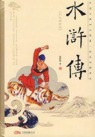 毛泽东与《水浒传》