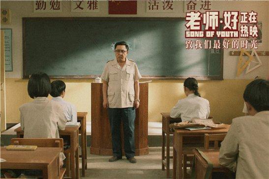 电影《老师・好》80年代师生情狂戳泪点